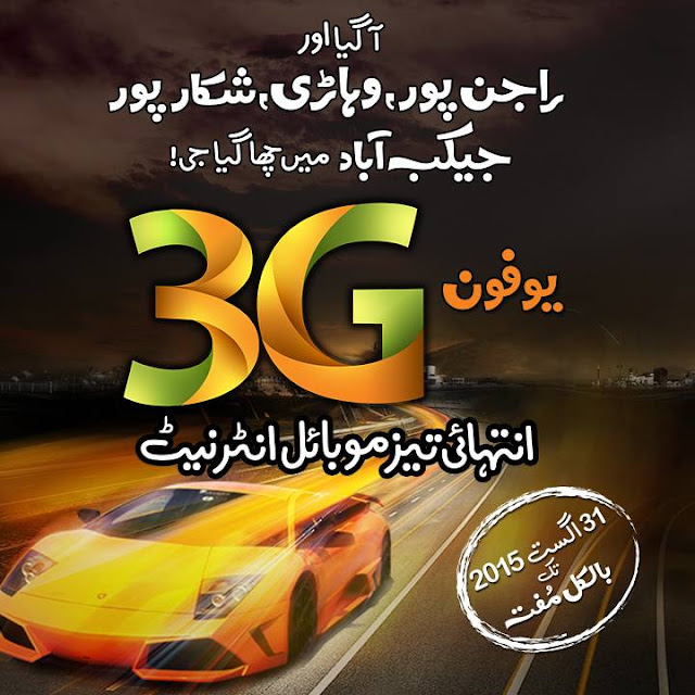 Ufone FREE 3G trial In Rajanpur, Vihari, Shikaarpur and Jacobabadfor