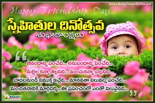 Here is a Cool Friendship day Telugu Greetings and nice Telugu sms on friends, Best Friendship Forever Friendship Day Quotes, Cool Happy friendship day Quotes Pictures, Telugu Friendship Day Best Gifts for girls, nice Friendship day Images,Happy Friendship Day Wishes Quotes Greetings in Telugu Language,2016 Telugu True Friendship Messages with cute friends hd wallpapers,Best Telugu Friendship Quotes with images and wallpapers