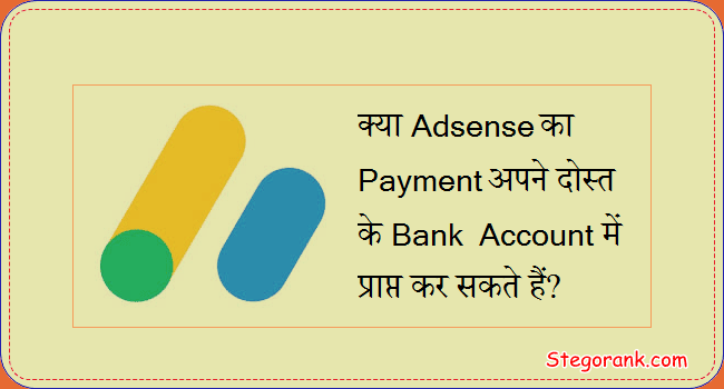 ohter bank account or friends ke bank account me adsense ka payment receive kaise kare kaise prapt kare