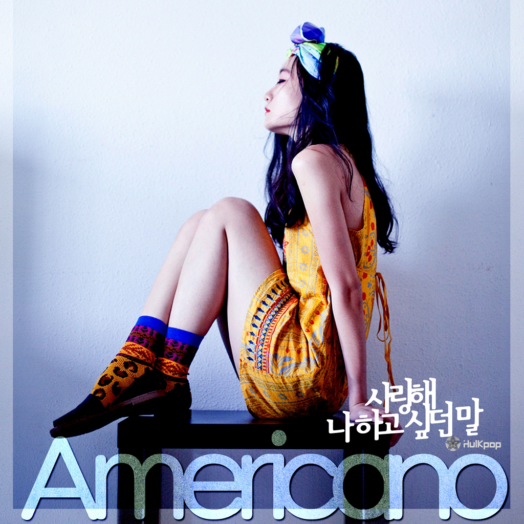 [EP] Americano – 사랑해 나 하고 싶던 말