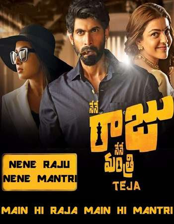 Poster Of Nene Raju Nene Mantri Full Movie in Hindi HD Free download Watch Online Telugu Movie 720P