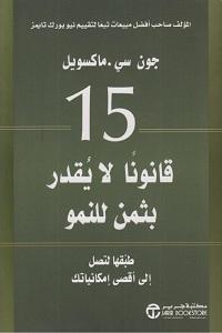 كتاب 15 قانوناً لا يُقدر بثمن للنمو pdf - جون سي. ماكسويل