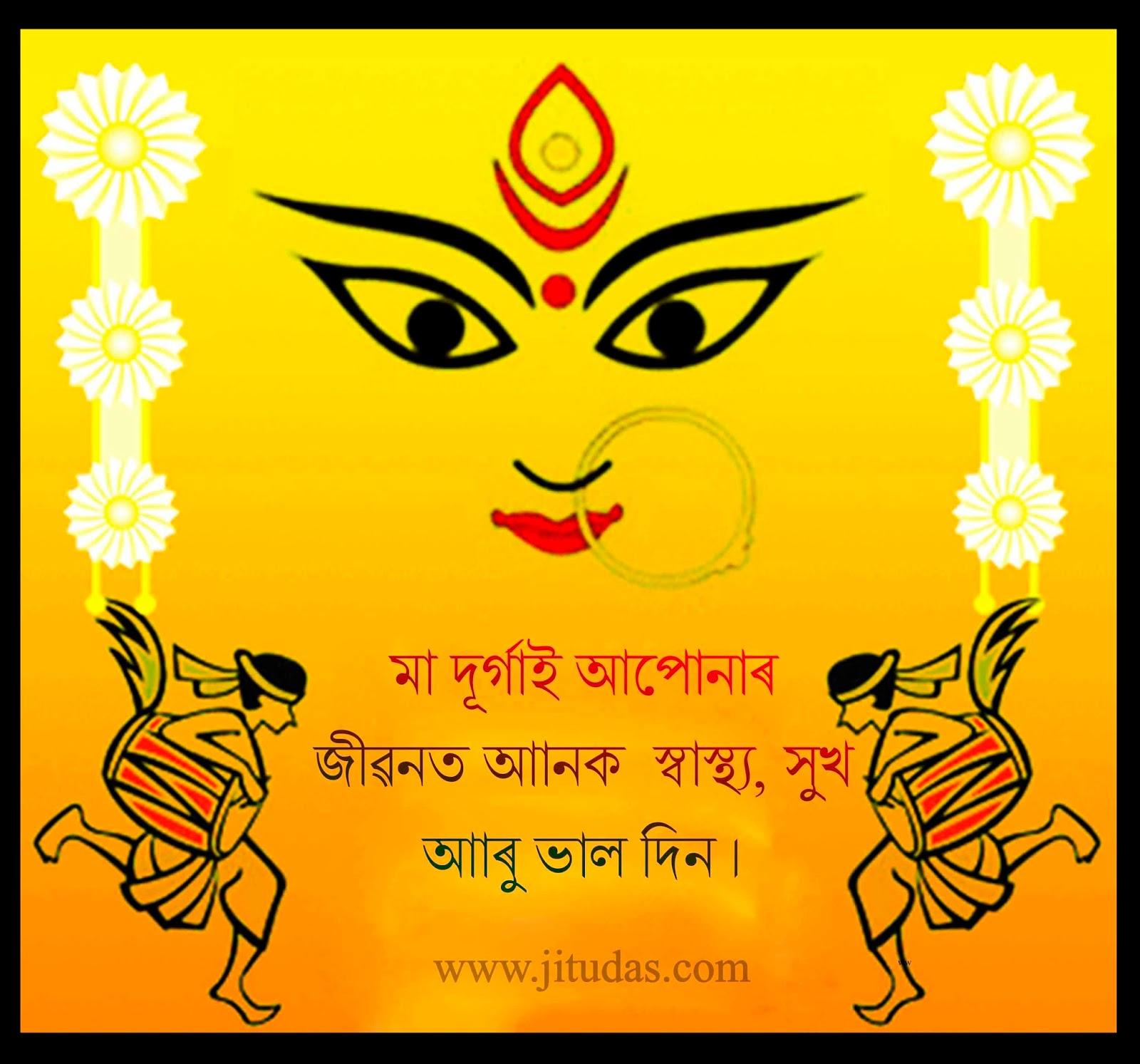 Assamese Durga Puja 2017 Wish Greetings Image Wallpaper Jitu