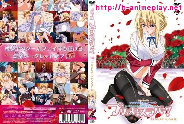 Princess Lover! OVA EP.1-2[ซับไทย]