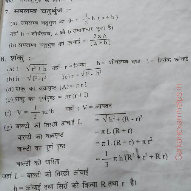 maths formula for class 8
