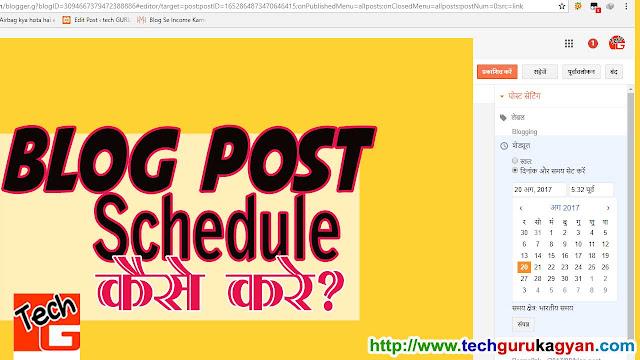 blog-post-autometic-schedule