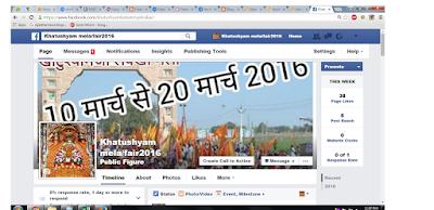 live khatushyam mela/fair 2016