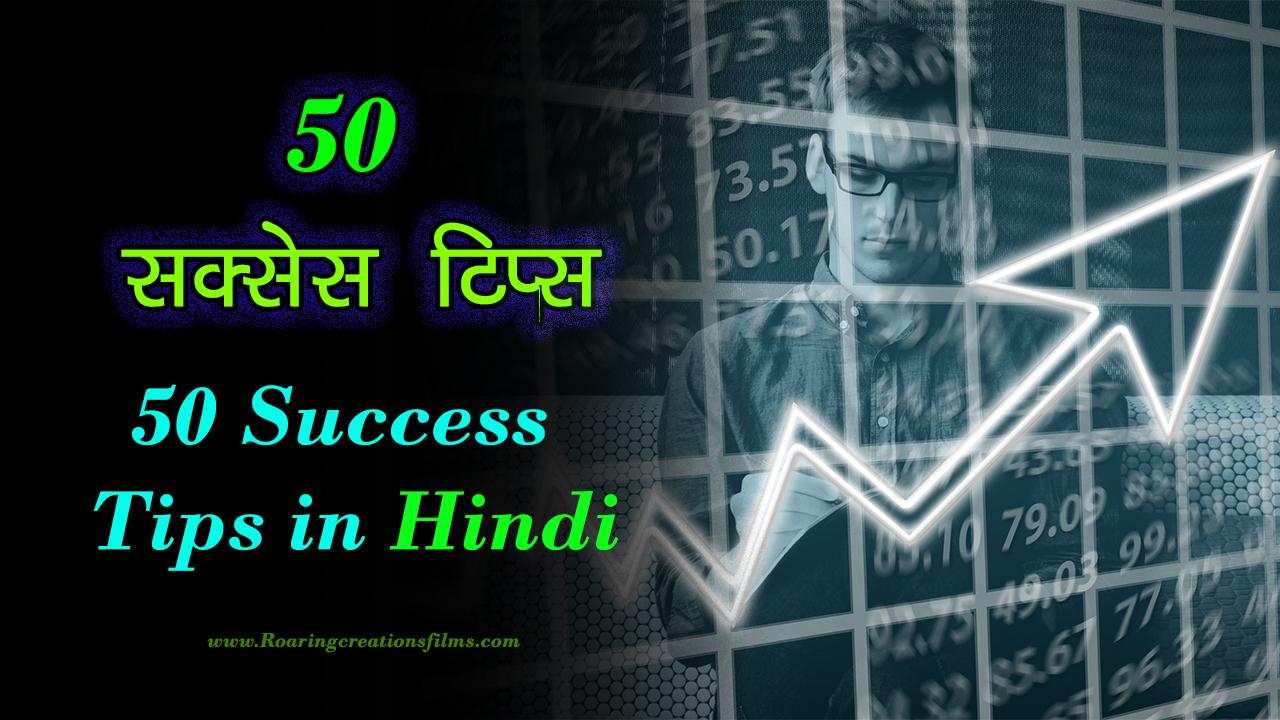 50 सक्सेस टिप्स - Best Motivational Tips in Hindi - Success Tips in Hindi - Success Quotes in Hindi - Motivational Quotes Hindi, Inspirational Quotes Hindi