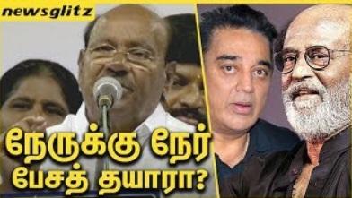 Ramadoss Slams Rajini & Kamal | Political News