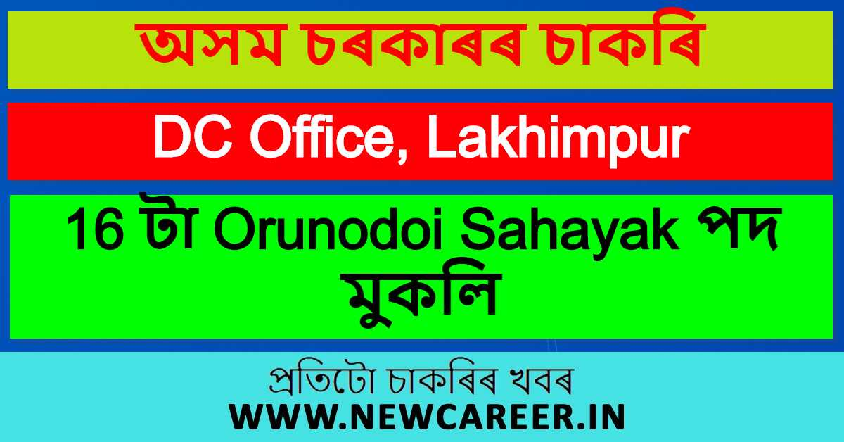 DC Office, Lakhimpur Recruitment 2020 : Apply For 16 Orunodoi Sahayak Vacancy