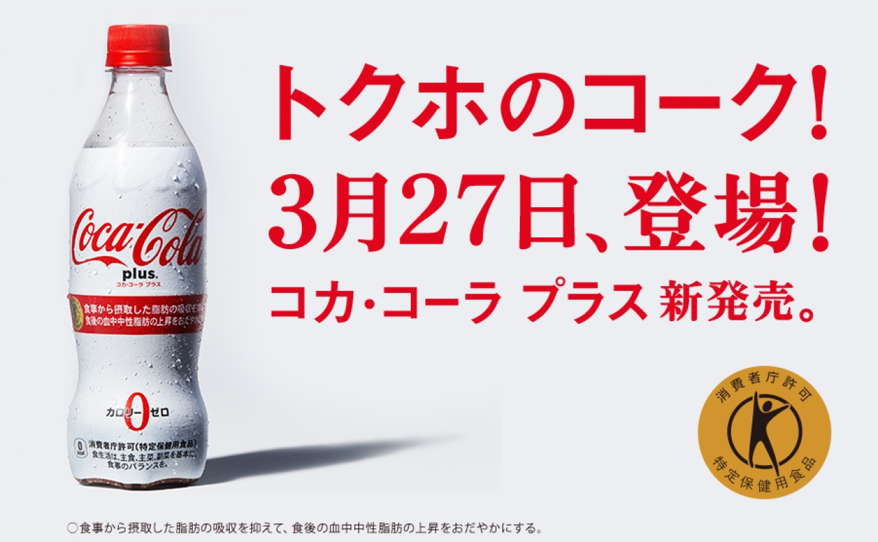 "Coca Cola Japan presenta su primera ""cola saludable"""