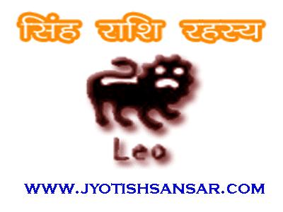 singh rashi ke log kaise hote hain vedic jyotish anusar