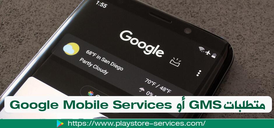 متطلبات GMS - ستطلب جوجل تشغيل Android 10 في جميع الأجهزة بعد 31 يناير 2020