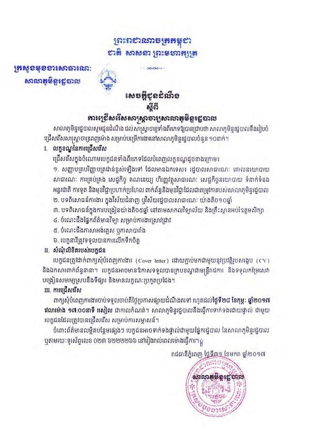 http://www.cambodiajobs.biz/2017/02/lecturers.html