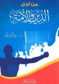 كتاب من اجل الدين والامة pdf