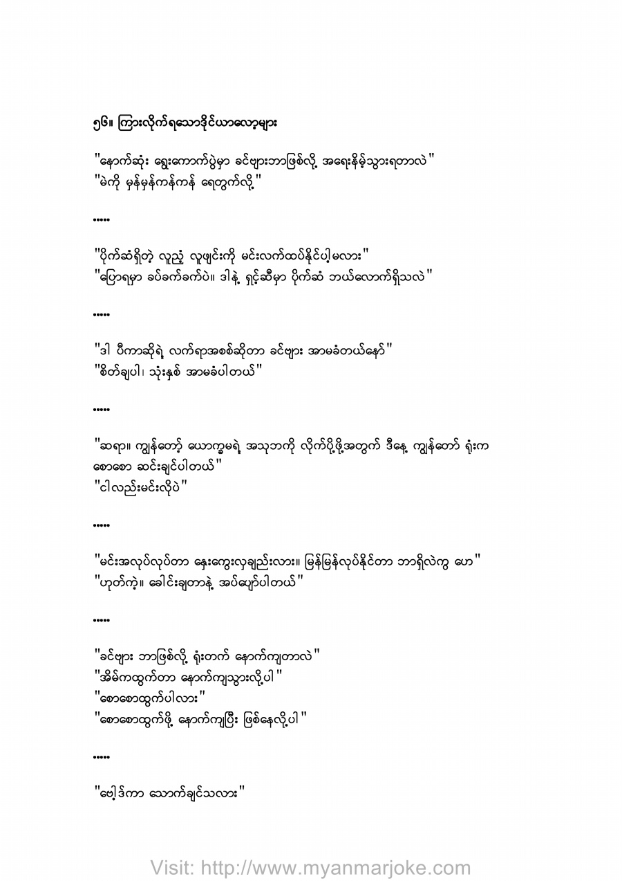 Dialogue, myanmar jokes