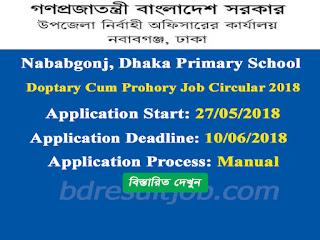 Nababgonj, Dhaka Primary School Doptary Cum Prohory Job Circular 2018
