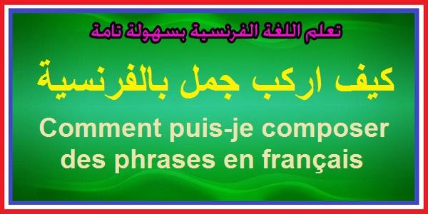 كيف نركب جمل بالفرنسية..؟