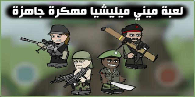 تحميل لعبة ميني ميليشيا mini militia مهكرة جاهزة 2018 آخر اصدار