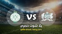 نتيجة مباراة الرجاء والدفاع الحسني الجديدي اليوم الثلاثاء بتاريخ 07-01-2020 الدوري المغربي