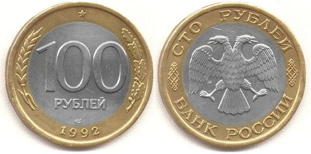 Фото 100 рублей 1992 года