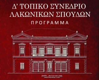 http://www.alevrou.com/2016/11/istoria-kai-politismos-sto-4o-synedrio-lakonikon-spoudon.html