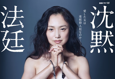 Sinopsis Silent Court (2017) - Serial TV Jepang
