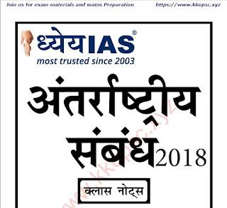 Dhyeya IAS - International Relation Class Notes
