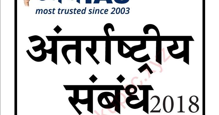 Dhyeya IAS - International Relation Class Notes - Hindi - Part 1