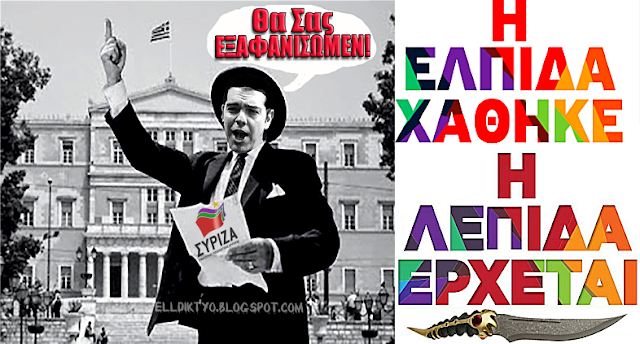 Image result for ΣΥΡΙΖΑ ΚΟΥΡΕΜΑ ΚΑΤΑΘΕΣΕΩΝ