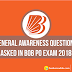 General/Economy/Banking Awareness Questions Asked in BOB PO 2018 (28th July, 1st Shift): Check Here