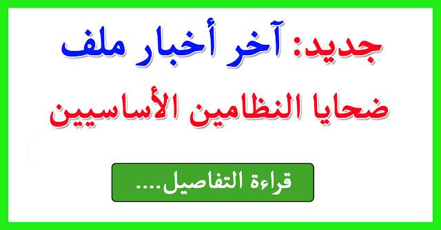 ملف ضحايا النظامين