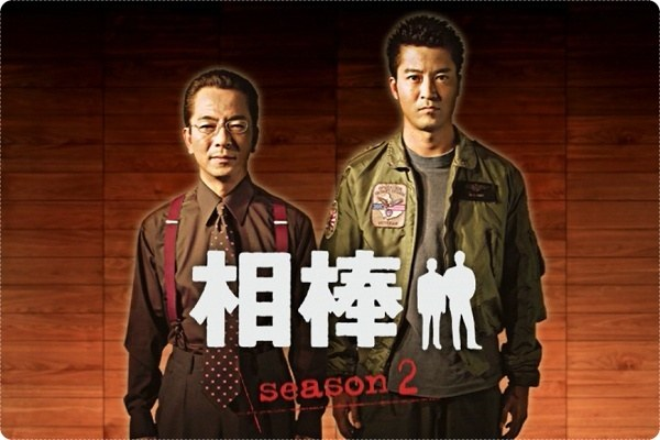 Sinopsis Aibou: Season 2 / 相棒シーズン2 (2003) - Serial TV Jepang