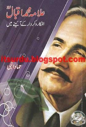 Allama Muhammad Iqbal Afkar o Kardar Ke Ainay Mein By Hamad Elahi