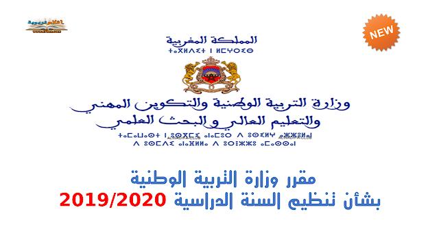 مقرر وزارة التربية الوطنية بشأن تنظيم السنة الدراسية 2019/2020