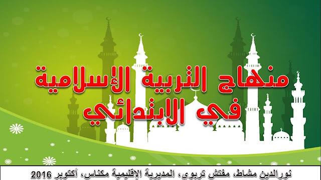 نور الدين مشاط: عرض تربوي تأطيري حول منهاج التربية الإسلامية