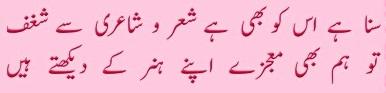 Ahmad Faraz Poetry Suna Hai Log | Best Sad Poetry