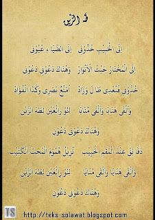 Teks Sholawat Thoha Zein