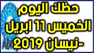 حظك اليوم الخميس 11 ابريل-نيسان 2019