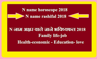 N name horoscope 2018