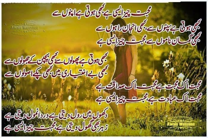 Wallpaper Of Sad Girl In Rain Poetry Romantic Amp Lovely Urdu Shayari Ghazals Baby