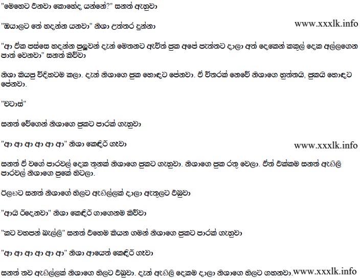 Com click for details wal katha wela katha sinhala click for details