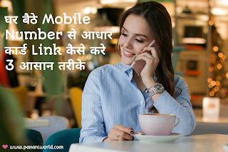 Mobile Number Aadhar Card Se Link Kaise  Kare आधार कार्ड से मोबाइल नंबर Link कैसे करे