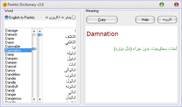 Download world's fastest & free portable pashto dictionary by.
