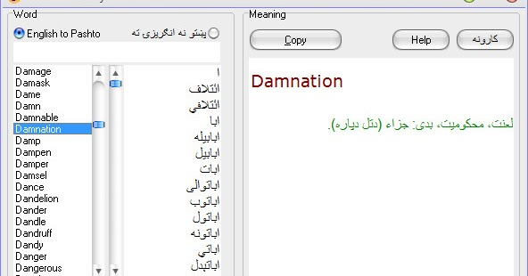 English to pashto dictionary free software download tasticid.