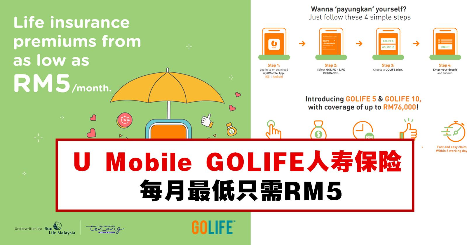 U Mobile GOLIFE人寿保险,每月最低只需RM5