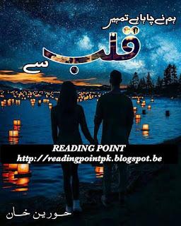 Hum ne chaha hai tumhen qalb se by Hoorain Khan Online Reading