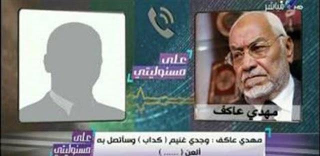 تسريب لمهدي عاكف يسب فيه وجدي غنيم