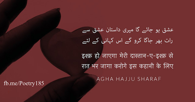 Urdu Hindi Poetry Images