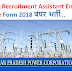 UPPCL Recruitment Assistant Engineer Online Form 2018 बंपर भर्ती